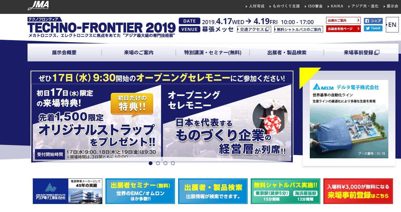 TECHNO FRONTIER 2019_top
